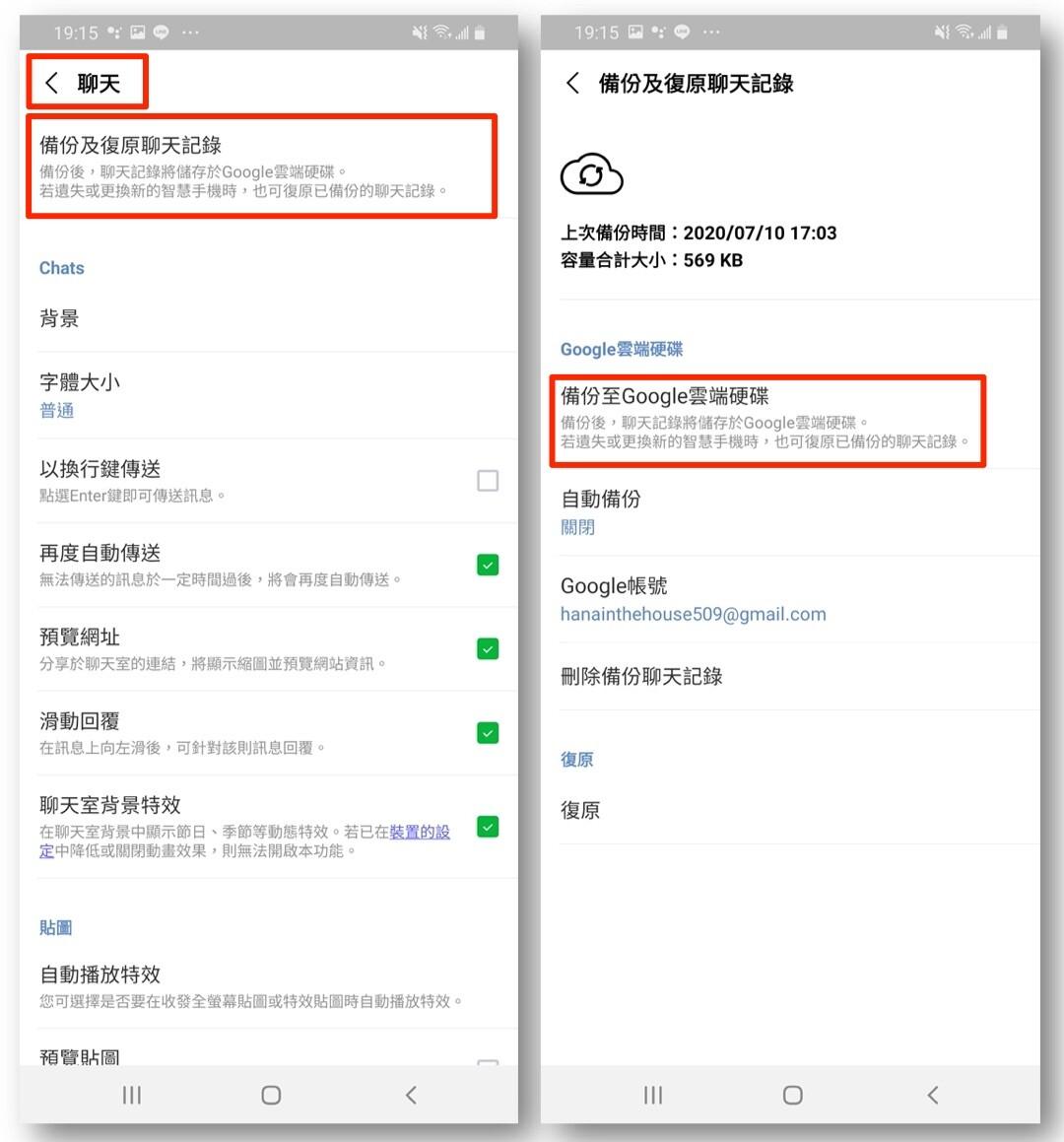 10個實用的LINE帳號整理術_008