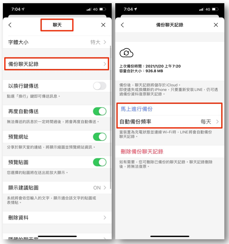 10個實用的LINE帳號整理術_007