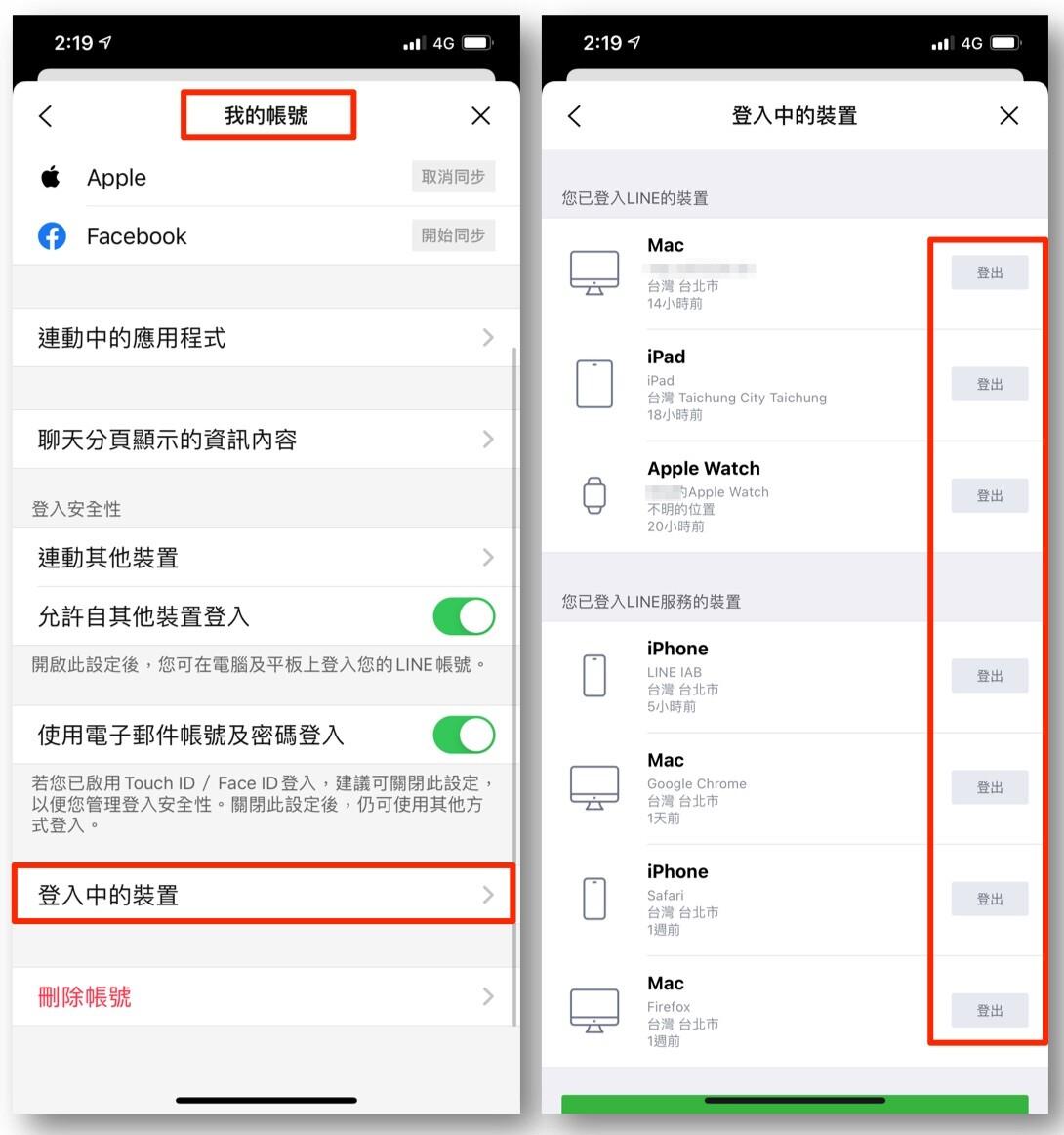 10個實用的LINE帳號整理術_002