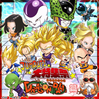 banner_notice_daitokushuu03_l_c