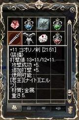 +11コオリノツルギ