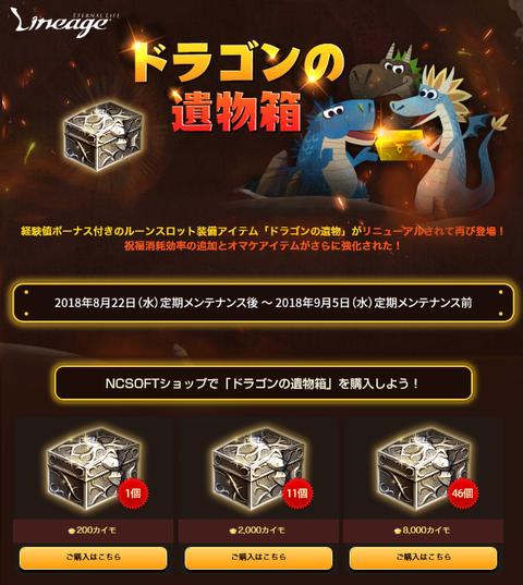 ドラゴンの遺物箱1