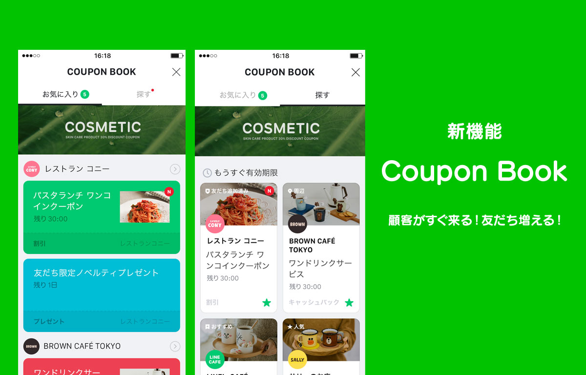 Line x discount coupon
