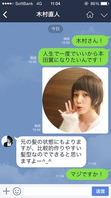 LINE@で相談だ