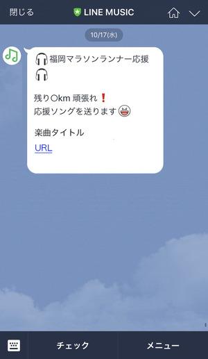 LINE MUSIC 福岡マラソン004