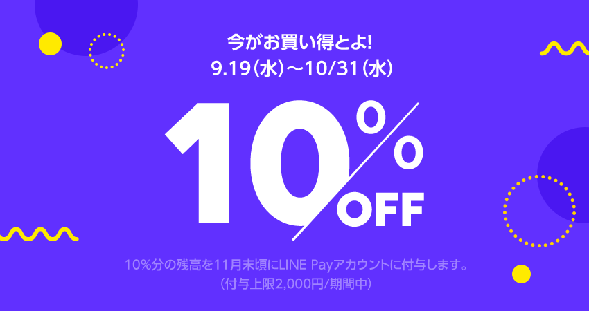【お買い物】850x450