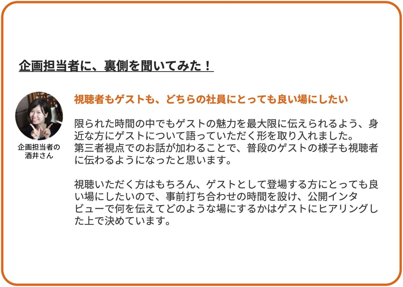 社内コミュニケーション3