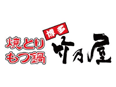 takenoya_main-1