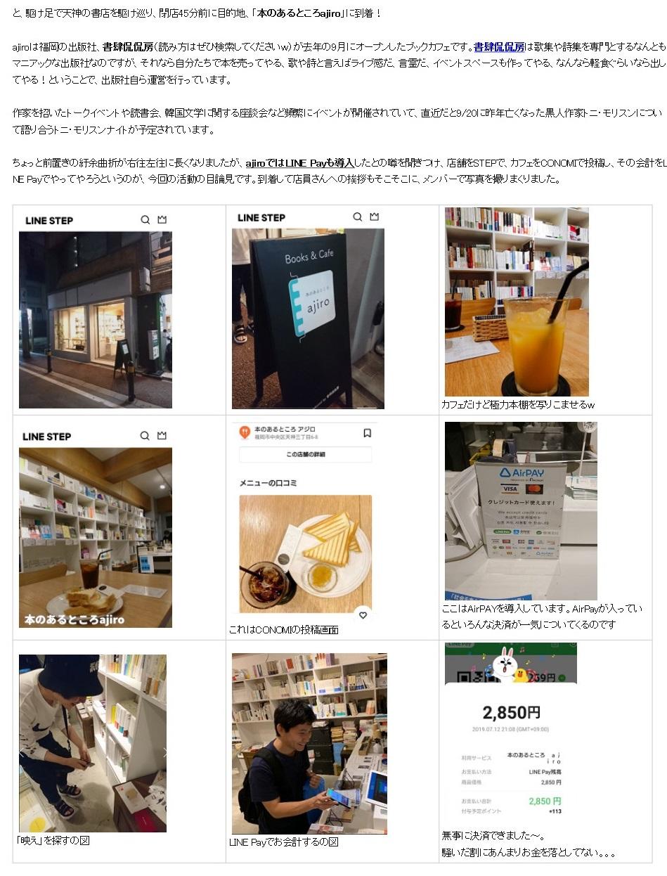 社内報Screenshot_2019-11-27 CONNECT