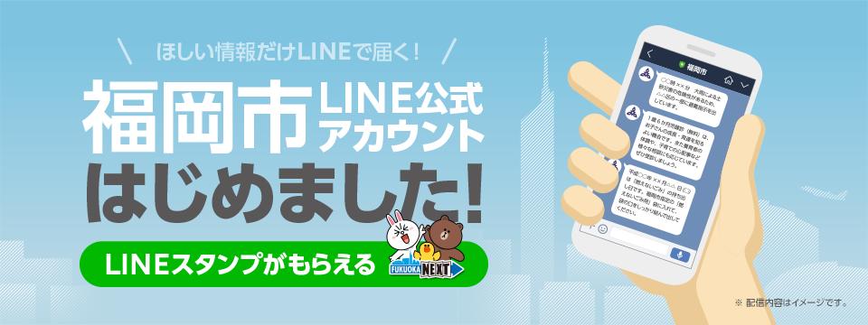 fukuokacityweb2_960x360