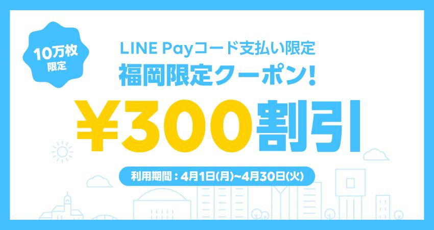 20190325_LFK-1904-2【福岡加盟店300円_4月】