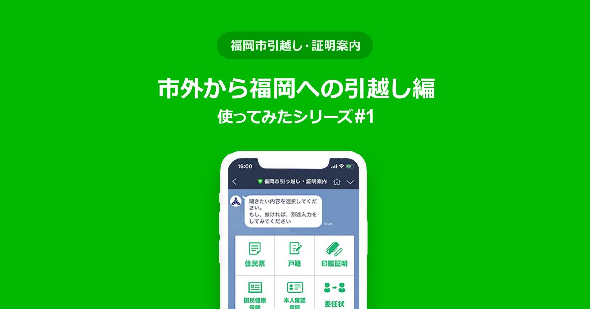 「福岡市引っ越し・証明案内」をどう活用できるのかご紹介。 今回は市外からの福岡への引っ越し編です。