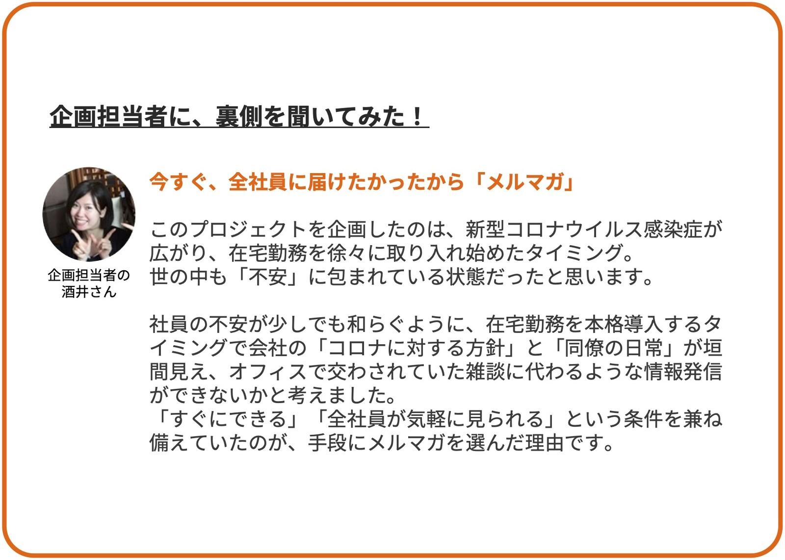 社内コミュニケーション4