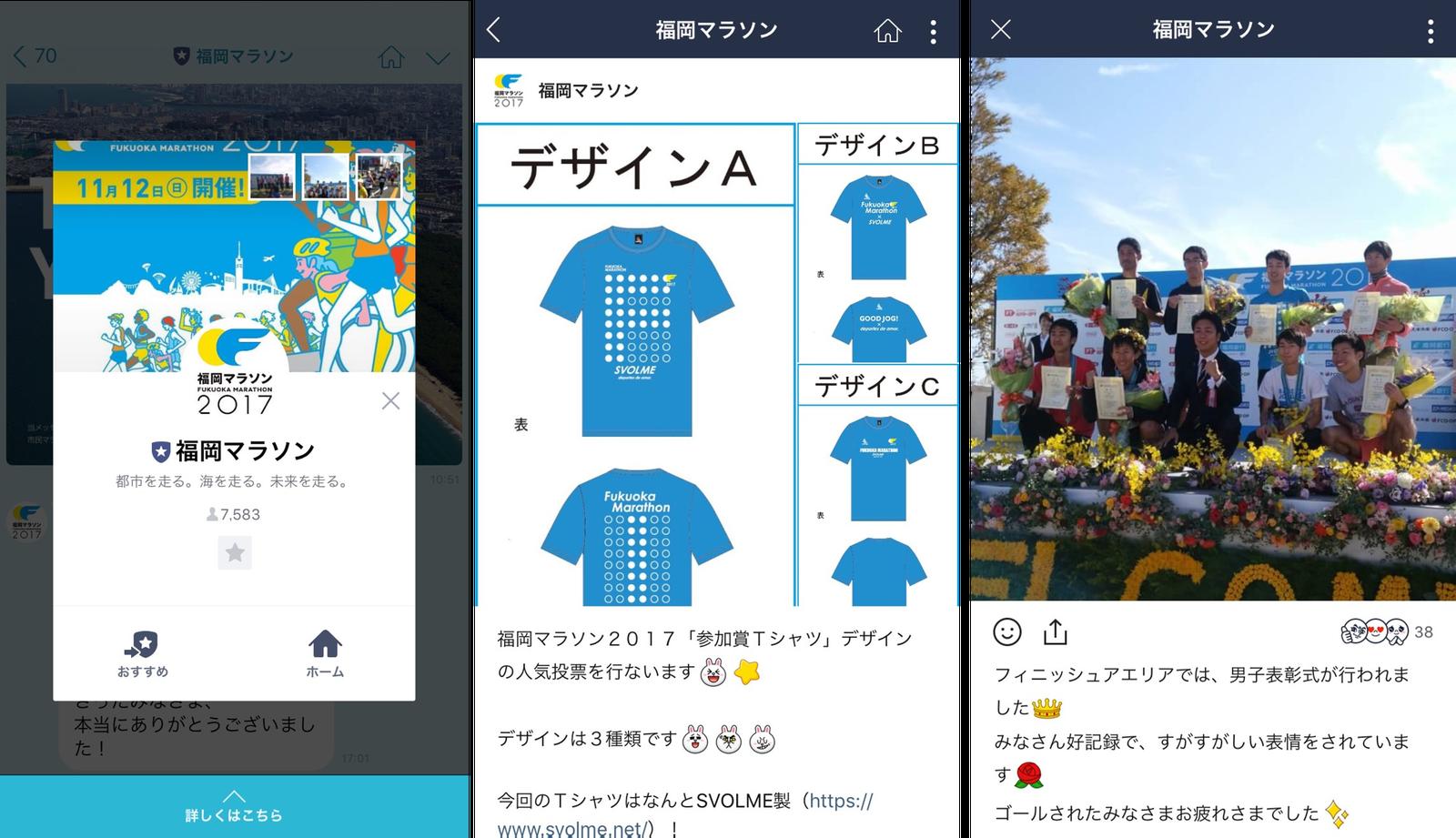 LINE  福岡マラソンLINE@