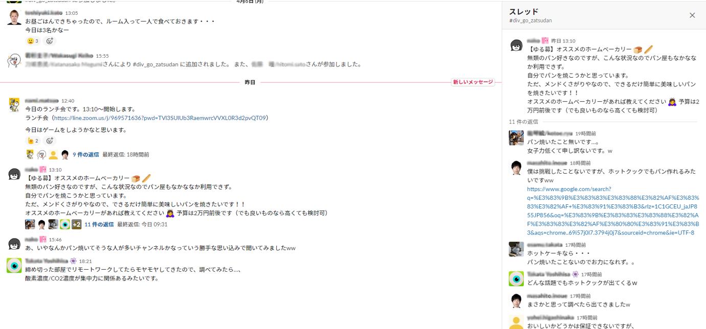VMC_雑談チャンネル
