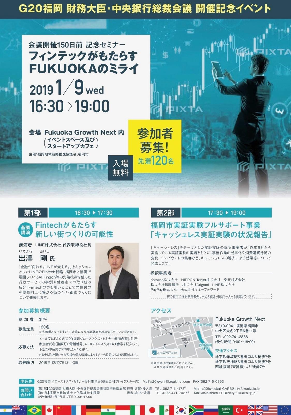 G20イベントチラシ1214(FGN) (2)