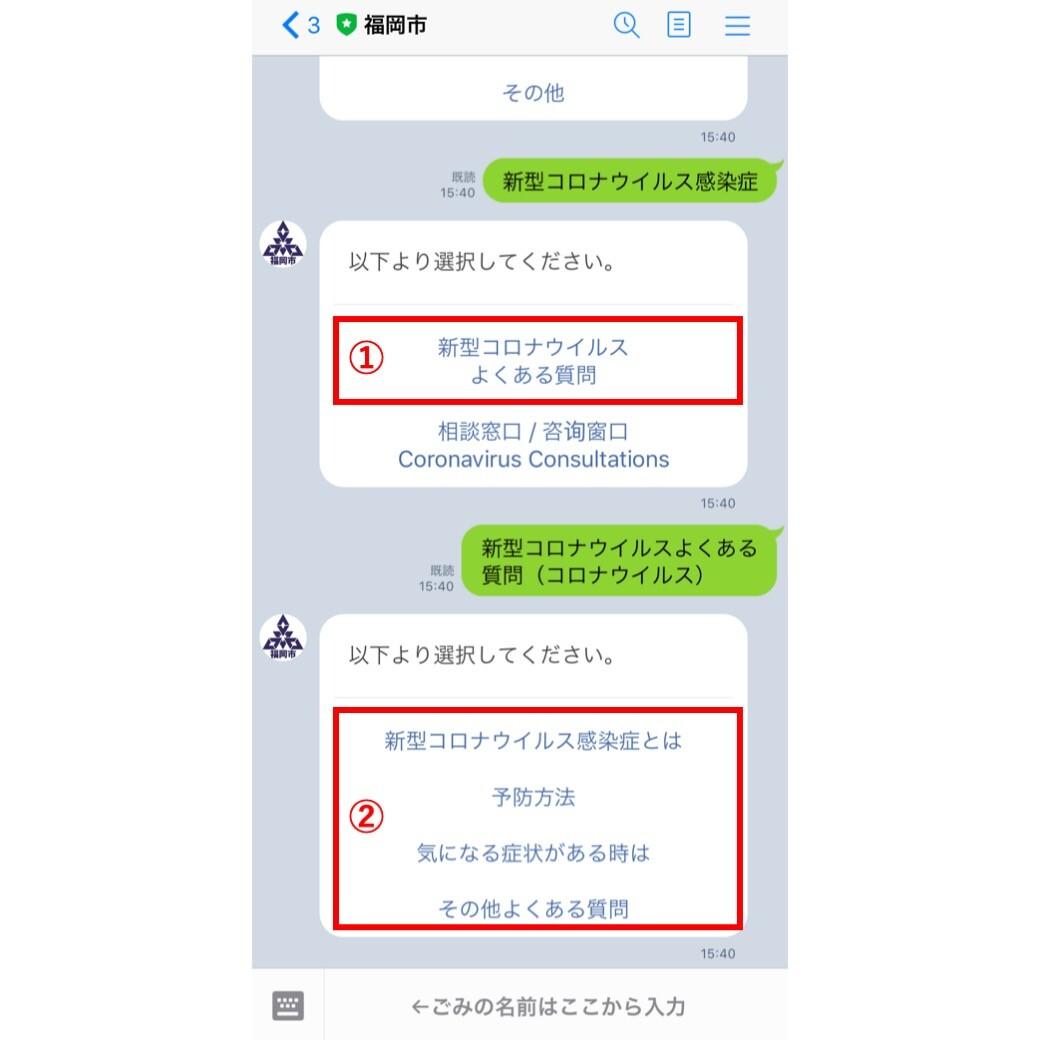 コロナ_手順02