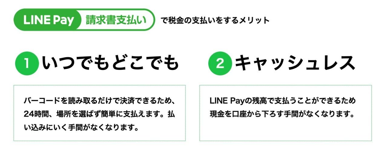 請求書支払いメリット3