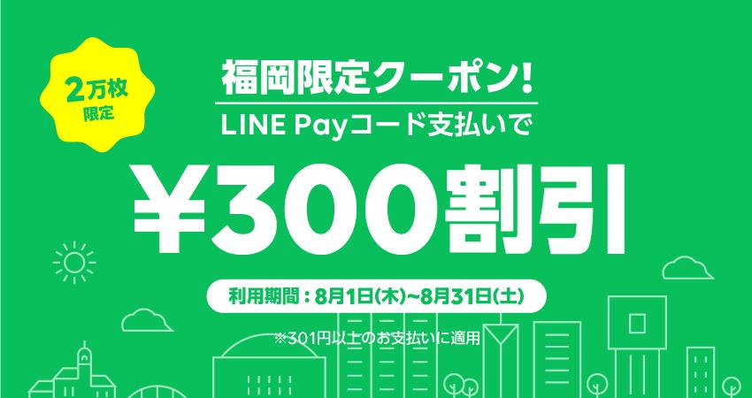 20190725【福岡加盟店300円_8月_online】850x450
