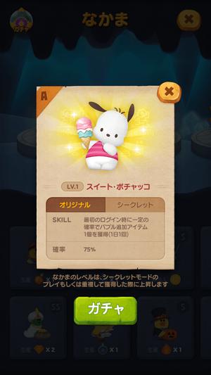 a-Pochacco_jp