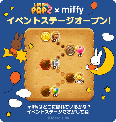 notice_EventStage_miffy2