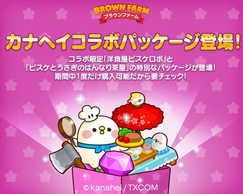 timeline_kanahei_package