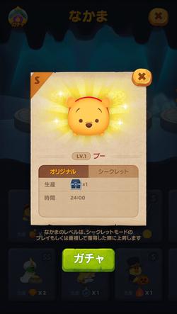 Pooh_JP