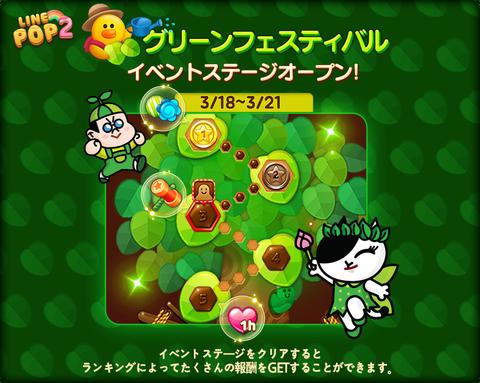 0318_green_830