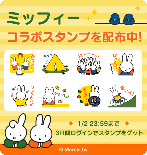 notice_stamp_jp_修正版02