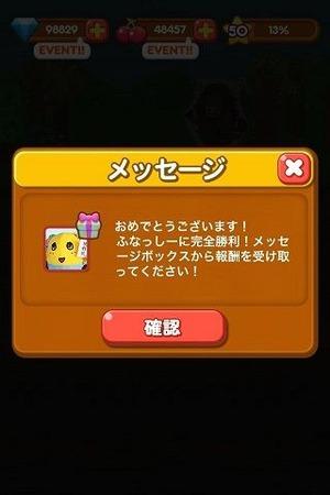 message_funasshi02