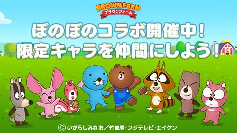 01_brownfarm_bonobono
