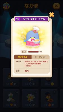 ss-Chef Tuxedosam_JP