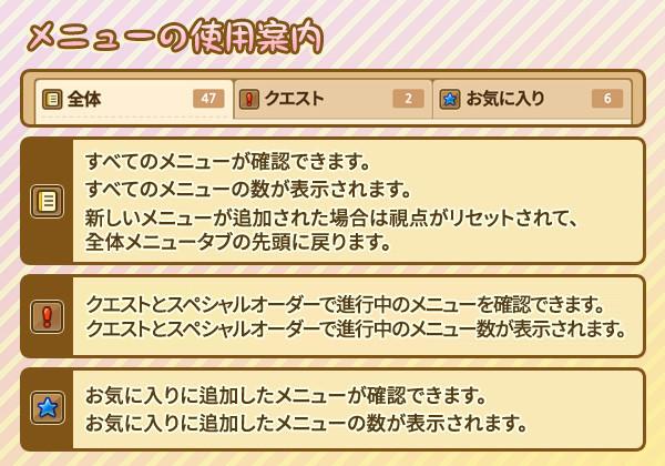 menuInfo_jp