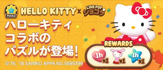 pop3_banner2_C025_hellokitty_puzzle_blog