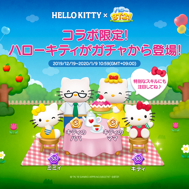 HKitty_04_Collabo_gacha_OA