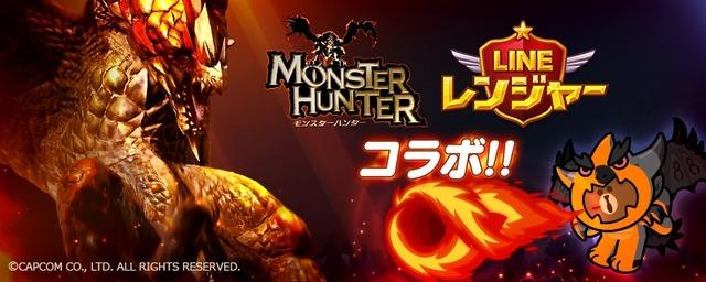 moster_hunter&rangers_800x320_v2