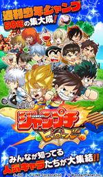 Jumputi_Heroes_SS_01