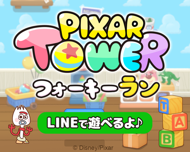 LINE:ピクサー タワー