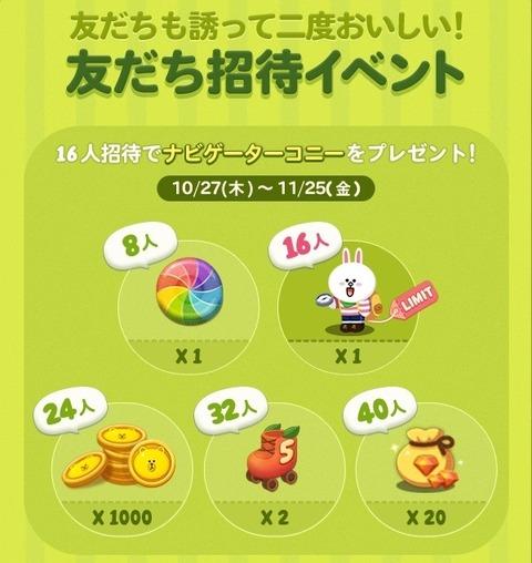 pop3_banner1_03_friend_jp