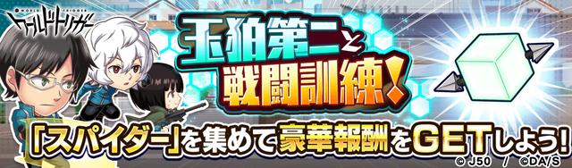 【HW_fix】【収集】玉狛第二と戦闘訓練!M_2x
