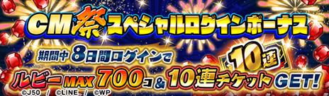 ジャンプチ ヒーローズ_CM祭り_スペシャルログインボーナス