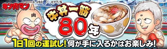 02_牛丼一筋80年