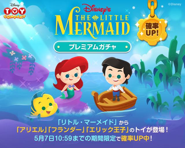TL_premium_mermaid01_jp