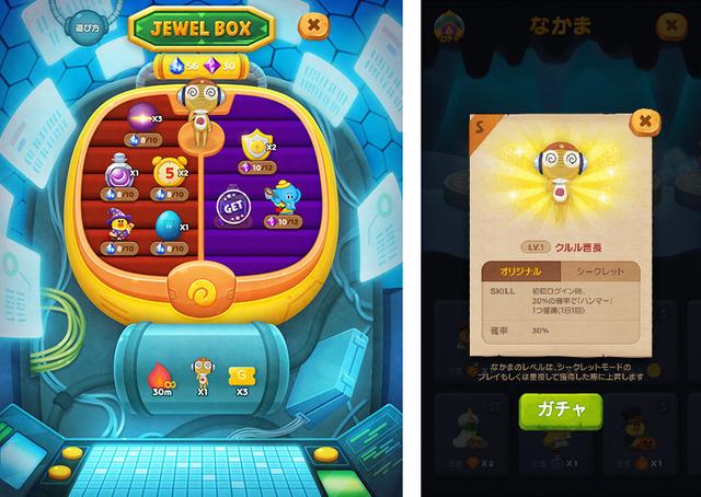 Bubble2_Jewel_box_all_jp
