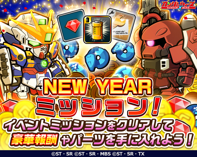 20181226_NEW-YEAR-MISSION