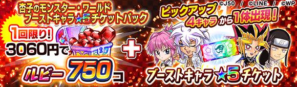 杏子のモンスター・ワールド ブーストキャラ★5チケットパックM_c
