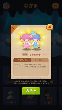 Kiki&Laka_jp