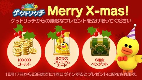 christmas_JP