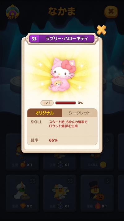 ss-Lovely Hello Kitty_JP