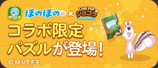 pop3_banner2_C075_bonobono_puzzlemode